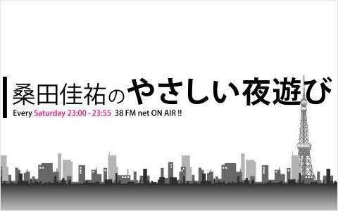 2016年10月15日(土)23:00~23:55   ニッポンハム ムーンライト・ミーティング 桑田佳祐のやさしい夜遊び   TOKYO FM   radiko.jp