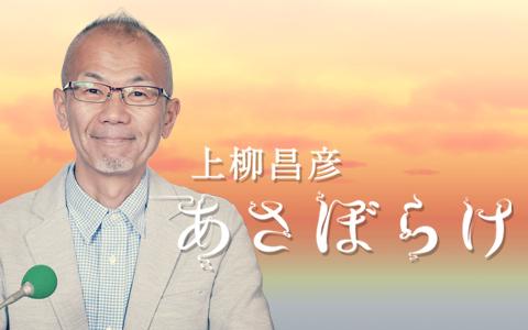 上柳昌彦の画像 p1_11
