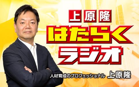 2018年11月12日 月 20 30 20 50 上原隆 はたらくラジオ ニッポン