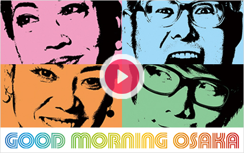 画像: 2017年3月6日(月)07:30~10:55 | GOOD MORNING OSAKA | FM OSAKA | radiko.jp