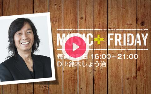 画像: 2017年1月6日(金)19:30~21:00 | MUSIC+ FRIDAY | FM OSAKA | radiko.jp