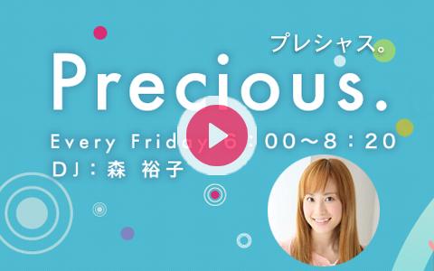 画像: 2017年2月10日(金)06:00~08:20 | Precious. | FM OSAKA | radiko.jp