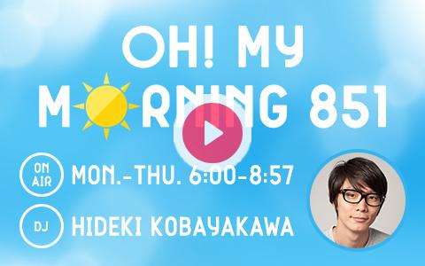 画像: 2017年5月29日(月)06:00~08:57 | OH! MY MORNING 851 | FM OH! | radiko.jp