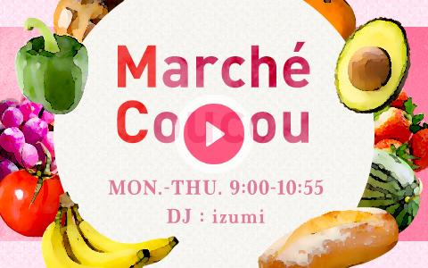 画像: 2017年4月24日(月)09:00~10:55 | Marche Coucou | FM OH! | radiko.jp