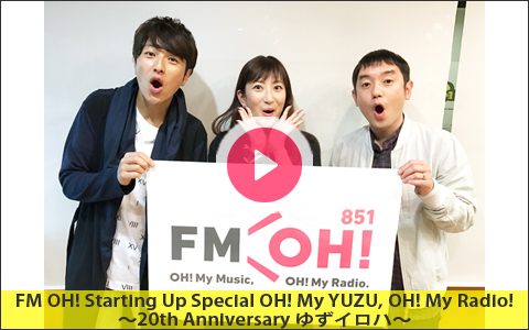 画像: 2017年4月16日(日)19:00~19:55 | FM OH! Starting Up Special OH! My YUZU, OH! My Radio! 〜20th Anniversary ゆずイロハ〜 | FM OH! | radiko.jp