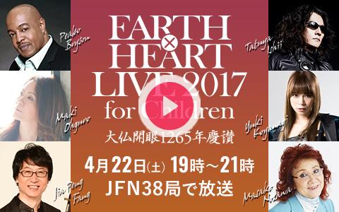 画像: 2017年4月22日(土)19:00~21:00 | EARTH×HEART LIVE 2017 for Children 大仏開眼1265年慶讃 | FM OH! | radiko.jp