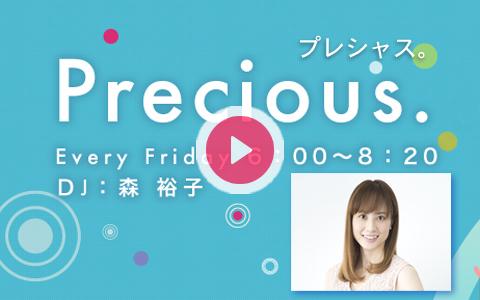 画像: 2017年6月16日(金)06:00~08:20 | Precious. | FM OH! | radiko.jp