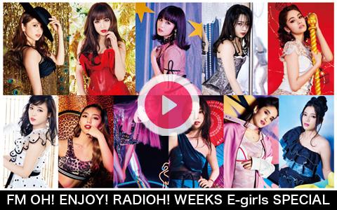 画像: 2017年6月18日(日)19:00~19:55 | FM OH! ENJOY! RADIOH! WEEKS E-girls SPECIAL | FM OH! | radiko.jp