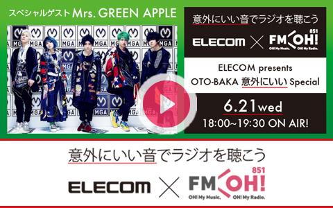 画像: 2017年6月21日(水)18:00~19:30 | ELECOM presents OTO-BAKA 意外にいいspecial | FM OH! | radiko.jp