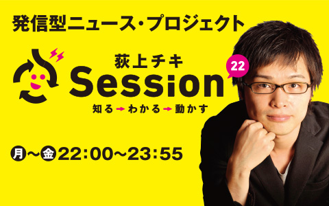 2020年3月6日(金)22:00~23:55 | 荻上チキ・Session-22 | HBC ...
