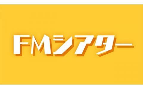 シアター fm