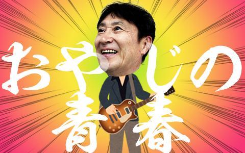おやじ ラジオ 文化放送 FMラジオ91.6MHz