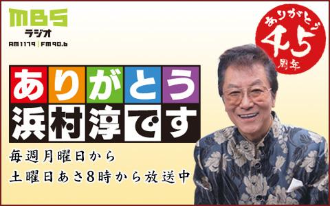 2018年5月18日(金)08:00~10:30 | ありがとう浜村淳です | MBSラジオ ...