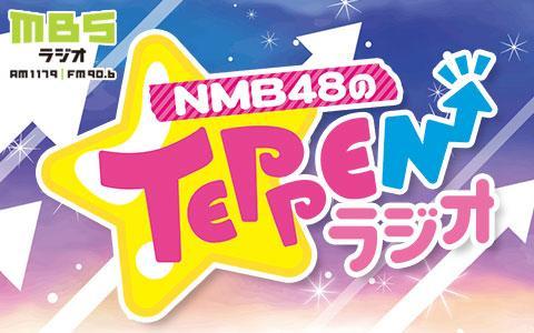2020年7月10日(金)25:30~26:30 | NMB48のTEPPENラジオ ...