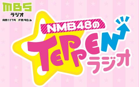 2019年12月31日(火)24:00~25:00 | NMB48のTEPPENラジオ ...