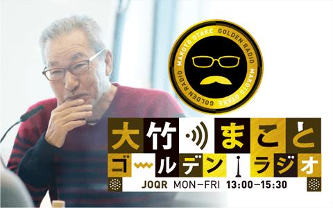 ゴールデン 大竹 ラジオ まこと