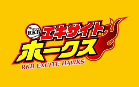 2020年6月28日(日)12:54~16:24   RKBエキサイトホークス   RKB ...