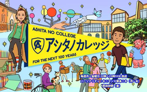 2020年9月28日(月)22:00~23:55 | アシタノカレッジ | TBSラジオ ...